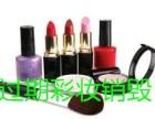 上海专业的化妆品销毁公司上海废弃产品销毁公司出具证明