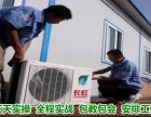 广州家电维修培训学校再谈志高空调专卖