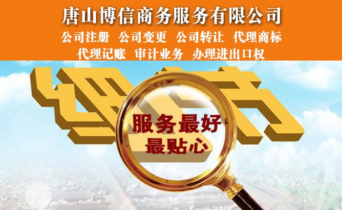 唐山营业执照办理-博信-唐山代理记账,公司注册