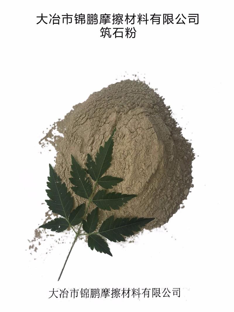 摩擦材料用铸石粉Cast stone powder