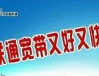 中国联通宽带