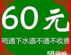郑州疏通马桶,地漏 水池,清理化粪池