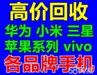 VIVO X23回收苹果电脑上门抵押数码回收