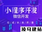 成都网站建设 郫县模板网站 成都微信小程序开发