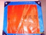 厂家直接供应优质 防水 抗晒 PE蓝桔色篷布 1件起批