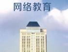 江南大学网教湖北招生