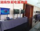 湘潭电视租赁 LED 显示屏出租 液晶电视机租赁 显示器租用