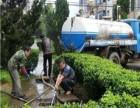 卢湾区瑞金二路长期承接管道清淤 化粪池抽粪吸污