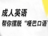 西安有没有成人英语暑假培训班