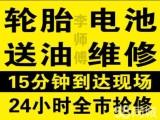 南京龙腾汽车救援队 送油补胎搭电开锁 修车拖车 换胎电瓶