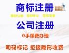 广州商标注册 转让公司注册代理记账公司变更