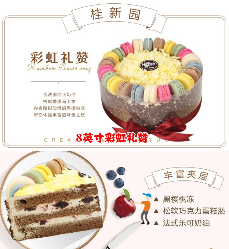 桂香园蛋糕店永嘉县桂新园生日蛋糕同城配送瓯北上塘创意动物奶油