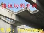 涿州 专业混凝土切割 绳锯切割