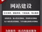 郑州网站建设 软件开发服务