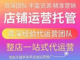 淘宝天猫店铺运营推广电商运营店铺托管网店运营