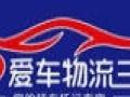 惠州至武汉二手车长途运输 武汉往返广东省越野车托运