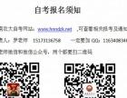 湖南农业大学继续教育学院成教自考网络教育招生