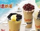 coco都可茶饮加盟网 奶茶加盟店推荐