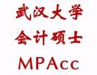 武汉大学苏州MPAcc班2017年会计硕士复试分数线195分