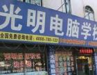广东光明电脑学校,专业电脑、会计、英语、淘宝、广告