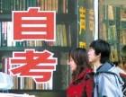 河南自考过程性评价网报名 找河南自考阳光平台校