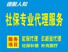 代缴北京社保个税 大厂燕郊社保 香河个税 霸州个税