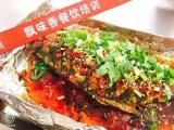 烤魚正宗培訓班,紙包魚培訓包食材