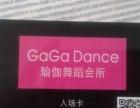 GAGA DANCE舞蹈年卡 11个月2000元!