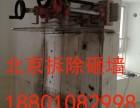 北京墻鋸切割混凝土電話188OIO82998