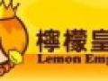 柠檬皇后甜品加盟
