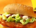 炸鸡汉堡加盟都有什么品牌 加盟费多钱 有什么要求