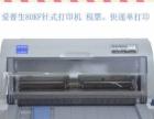 鼎讯办公专业维修打印机、复印机设备