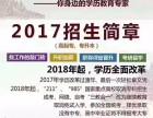 河南财经政法大学成人高考/函授官方指定报名中心