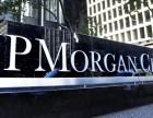 摩根大通国际期货全国招商
