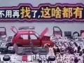 专营各种车型原装全车拆车件,