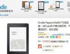 Kindle paperwhite亚马逊电子书阅读器第七代 4G