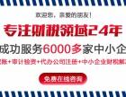 江门专业注册公司由广东南大会计师事务所负责