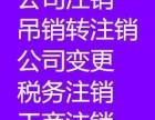 菱角湖万达公司注册江汉区申请进出口权新华路李会计代理记账年报