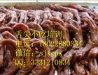 广州肉质精到、鲜嫩诱人周黑鸭 奶茶技术 舌尖小吃教