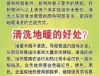 杭州专业地暖清洗 壁挂炉清洗保养