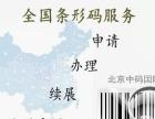 晋城商品条形码办理步骤,晋城条形码办理价格