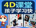 4D课堂早教产品加盟
