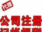 荆州-松滋全区代办注册公司【专业-诚信-低价】