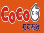 COCO奶茶加盟 万元开店 网红抖音奶茶免费培训