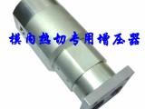 超高压时序控制器 模内切用什么液压增压器好?
