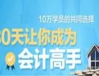 深圳西乡会计培训学校哪个好 会计做账培训班