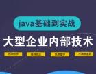 西安java大型企业内部技术免费申请试听