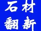 卢湾区石材翻新养护-上海石材翻新保养公司-大理石/水磨石清洗