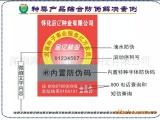 厂家**广西、广东、江西地区种子防伪标识、农资防伪标签