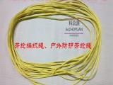 厂家直销2mm芳纶防护绳子芳纶防火绳子 耐高温阻燃芳纶辊道编织绳